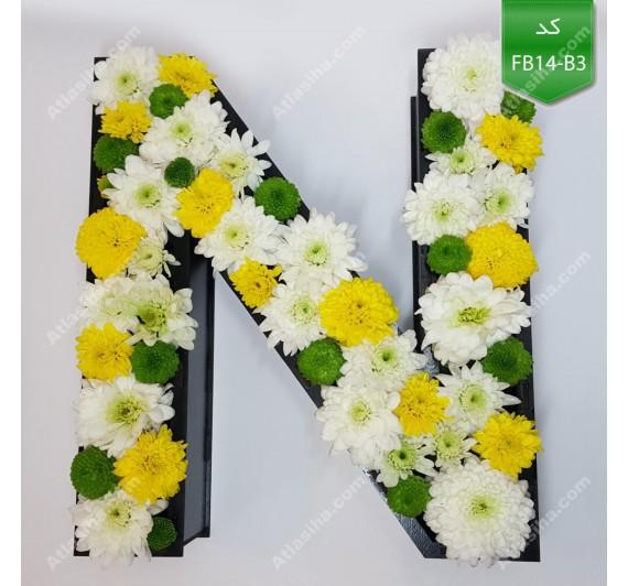 جعبه گل حروف داوودی