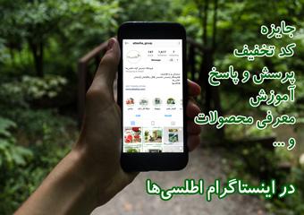 اینستاگرام فروشگاه اینترنتی گل و گیاه